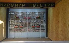 Продам тир в парке Ак-бота за 13 млн 〒 в Актау, 4А мкр