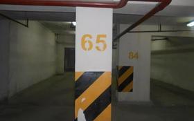 Парковочное место за 1.3 млн 〒 в Алматы, Алмалинский р-н
