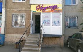 Магазин площадью 52 м², Васильковский 1а — Нет за 16 млн 〒 в Кокшетау