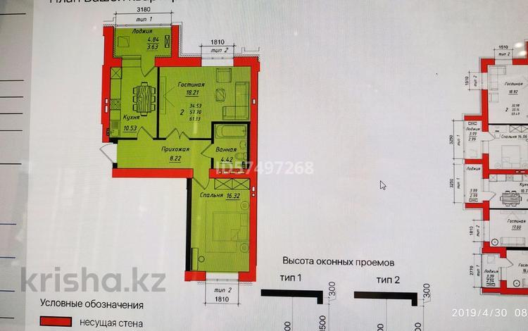 2-комнатная квартира, 62.5 м², 5/8 этаж, 38 11 за 24 млн 〒 в Нур-Султане (Астана), Есиль р-н