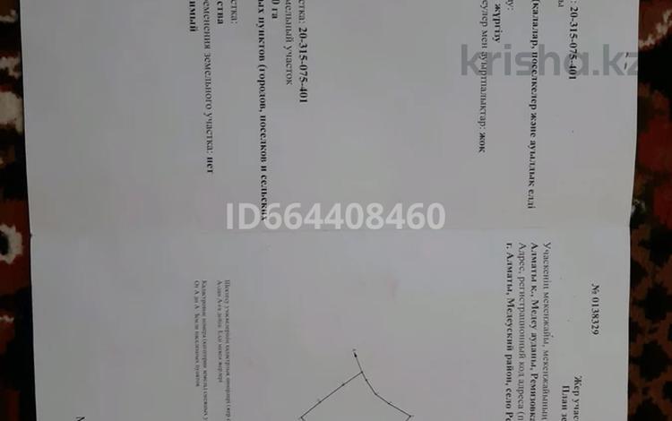 Участок 20 соток, мкр Ремизовка пятно 32 за 12 млн 〒 в Алматы, Бостандыкский р-н