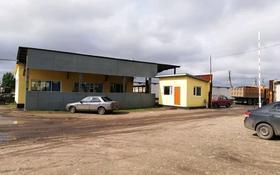 Промбаза 2.5 га, Северная Промзона за 240 млн 〒 в Кокшетау