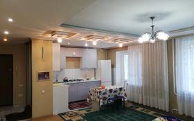3-комнатная квартира, 63 м², 3/5 этаж, Назарбаева 137 за 18 млн 〒 в Талдыкоргане