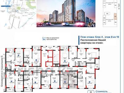1-комнатная квартира, 42.56 м², 5/19 этаж, Туран — №24 за ~ 14.1 млн 〒 в Нур-Султане (Астана), Есиль р-н — фото 2