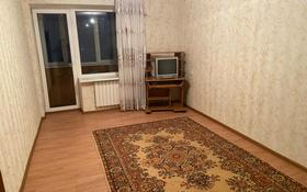 1-комнатная квартира, 45 м², 5/5 этаж посуточно, Льва Толстого 72 — Мухита за 5 000 〒 в Уральске