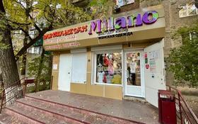 Магазин площадью 60 м², Курмангазы 169 за 27 млн 〒 в Уральске