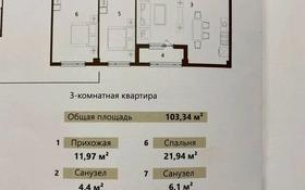 3-комнатная квартира, 103 м², 8/9 этаж, мкр Нурсат 172 за 31 млн 〒 в Шымкенте, Каратауский р-н