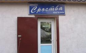 Магазин площадью 90 м², Сроственская 39 за 70 000 〒 в Семее