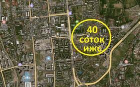 Участок 40 соток, Жарокова — Ходжанова за 840 млн 〒 в Алматы, Бостандыкский р-н