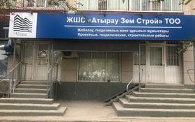 Офис площадью 60 м², проспект Каныша Сатпаева 5 за 150 000 〒 в Атырау