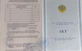 Участок 200 га, Междуреченск за 300 млн 〒