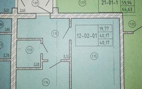 1-комнатная квартира, 40.17 м², 2/5 этаж, улица Мадениет 6а за 11.2 млн 〒 в Кокшетау