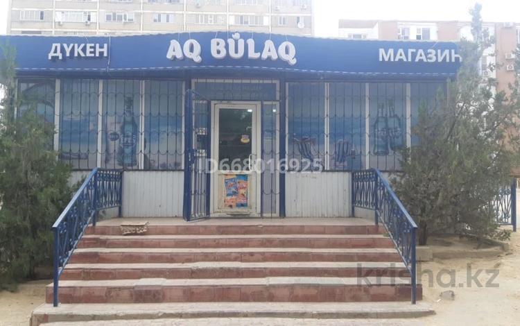 Магазин площадью 52 м², 27-й мкр 79/2 за 16 млн 〒 в Актау, 27-й мкр