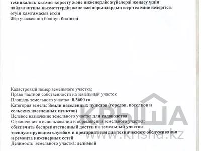 Участок 36 соток, мкр Ремизовка за 79 млн 〒 в Алматы, Бостандыкский р-н — фото 8