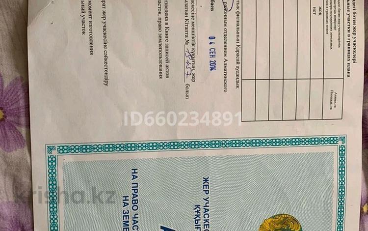 Участок 4 сотки, Кемертоган за 1.6 млн 〒