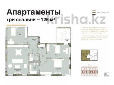 4-комнатная квартира, 126 м², 2/3 этаж, мкр Горный Гигант — Ул.Жамакаева за ~ 98.3 млн 〒 в Алматы, Медеуский р-н — фото 2