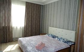 2-комнатная квартира, 60 м², 3/17 этаж посуточно, Сатпаева 90/20 за 9 000 〒 в Алматы