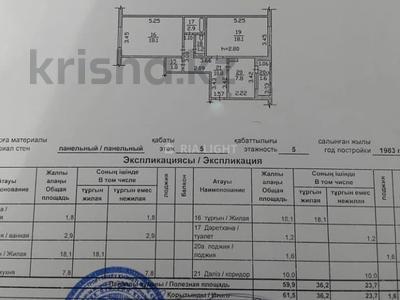 2-комнатная квартира, 65 м², 5/5 этаж, Сатпаева — Розыбакиева за 25 млн 〒 в Алматы, Бостандыкский р-н — фото 13