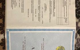 Участок 8 соток, Самал-3 за 14 млн 〒 в Уральске