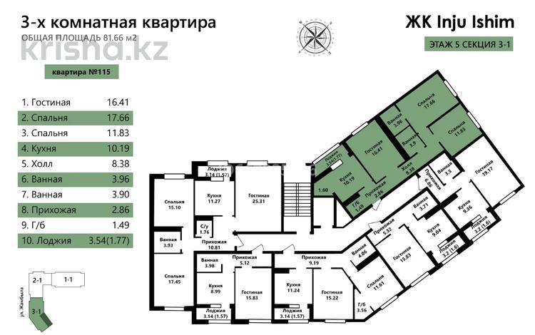 3-комнатная квартира, 81.9 м², 5/9 этаж, Бейсековой — Жамбыла за 31 млн 〒 в Нур-Султане (Астане), Сарыарка р-н