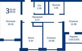 3-комнатная квартира, 65.5 м², 10/20 этаж, Волочаевская 44/1 за 17.5 млн 〒 в Караганде, Казыбек би р-н