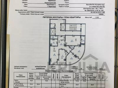 4-комнатная квартира, 135 м², 7/18 этаж, Шахтеров 60 за 49 млн 〒 в Караганде, Казыбек би р-н — фото 13