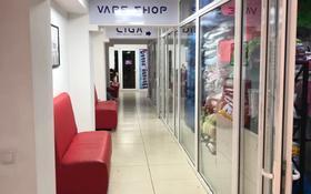Магазин площадью 16 м², Ахан Серы 11 — Шолохова за 60 000 〒 в Алматы, Турксибский р-н