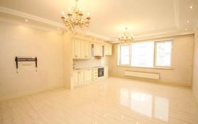 4-комнатная квартира, 131 м², 20/21 этаж, Аль-Фараби за 87 млн 〒 в Алматы, Медеуский р-н