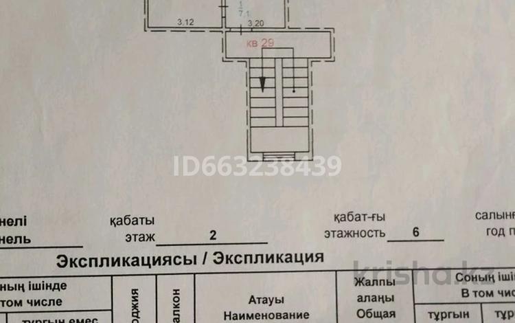 1-комнатная квартира, 35.3 м², 2/6 этаж, улица Шакарим (Киевская) 1 — Абая за 4.2 млн 〒 в Экибастузе