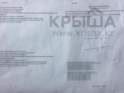 Участок 6 соток, Павлова за ~ 1.6 млн 〒 в Талгаре — фото 4
