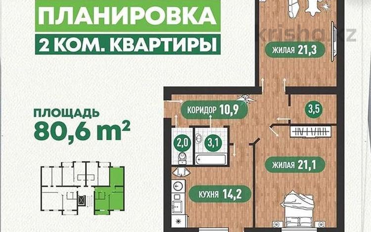 2-комнатная квартира, 80.6 м², 17-й мкр, 17-й микрорайон 1/2 за ~ 9.7 млн 〒 в Актау, 17-й мкр