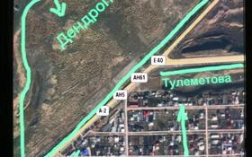 Участок 8 соток, Самал 3 — Ташкентская трасса за 16 млн 〒 в Шымкенте