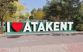 Здание, площадью 5911.2 м², Тимирязева 42к9А за 2.5 млрд 〒 в Алматы, Бостандыкский р-н