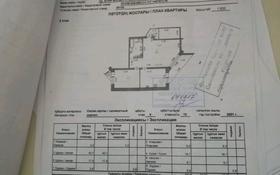 2-комнатная квартира, 100.9 м², 8/10 этаж, мкр 5, Алия Молдагуловой 11Г — Тайбекова за 18.5 млн 〒 в Актобе, мкр 5