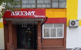 Магазин площадью 60 м², Тауелисиздик пр. 116 за 17 млн 〒 в