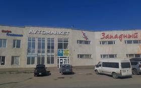 Бутик площадью 1200 м², Рыскулова 2/4 — Глинки за 3 000 〒 в Семее