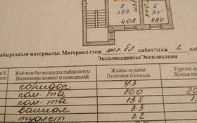 3-комнатная квартира, 80 м², 2/2 этаж, Момышулы — Кеншилер за 15 млн 〒 в Павлодарской обл.