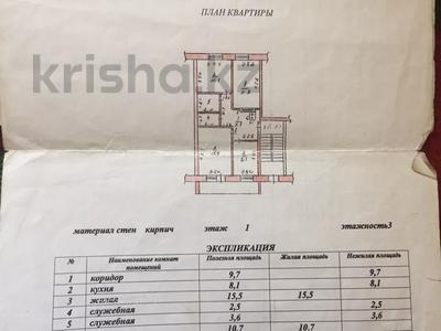 3-комнатная квартира, 35 м², 1/3 этаж, Речникова 19 за ~ 1.3 млн 〒 в Семее — фото 4
