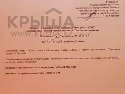 Участок 4 сотки, мкр Теректы — Таусамалы за 7.5 млн 〒 в Алматы, Алатауский р-н — фото 3