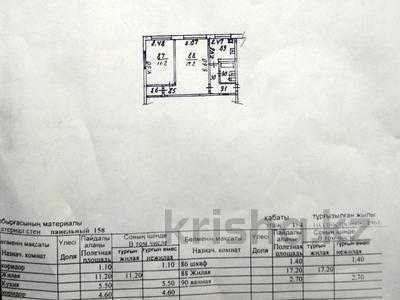 2-комнатная квартира, 43.7 м², 1/4 этаж, Радостовца — Жандосова за 14.8 млн 〒 в Алматы, Бостандыкский р-н — фото 7
