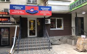 Офис площадью 32 м², Байсеитовой 47 за 36 млн 〒 в Алматы, Медеуский р-н
