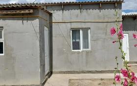 2-комнатный дом помесячно, 37 м², 10 сот., мкр Сарыкамыс-2, Мкр Сарыкамыс-2 12 — Алтыбакан за 40 000 〒 в Атырау, мкр Сарыкамыс-2