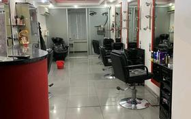 Действующий бизнес Салон Красоты! за 22 млн 〒 в Нур-Султане (Астана), Сарыарка р-н