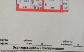 2-комнатная квартира, 65 м², 6/9 этаж, Темирбекова 2а за 16 млн 〒 в Кокшетау
