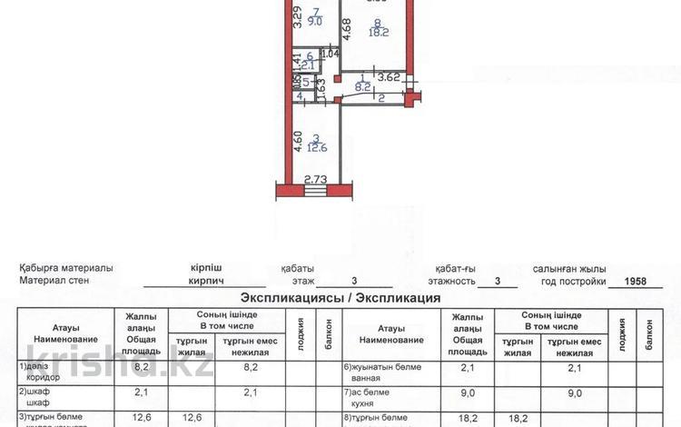 2-комнатная квартира, 54.9 м², 3/3 этаж, Образцовая 5 за 12.8 млн 〒 в Усть-Каменогорске