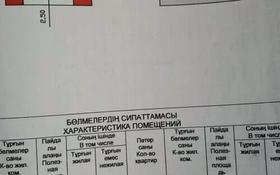Помещение площадью 30 м², Самал за 550 000 〒 в Усть-Каменогорске