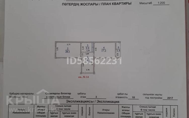1-комнатная квартира, 56 м², 3/10 этаж, Каскелен 1 за 12 млн 〒