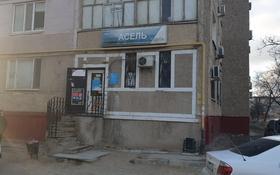 Магазин площадью 50 м², 26-й мкр за 13.1 млн 〒 в Актау, 26-й мкр