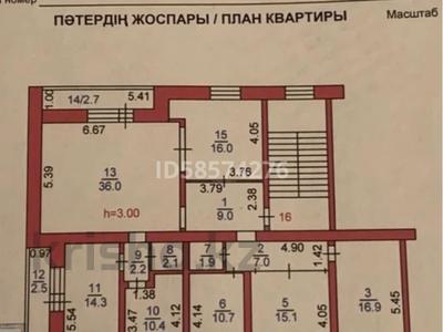 5-комнатная квартира, 147 м², 3/3 этаж, Толстого 67 за 55 млн 〒 в Костанае