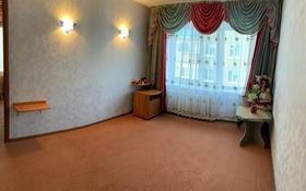 3-комнатная квартира, 51 м², 4/5 этаж, 50 лет Октября за 8 млн 〒 в Рудном